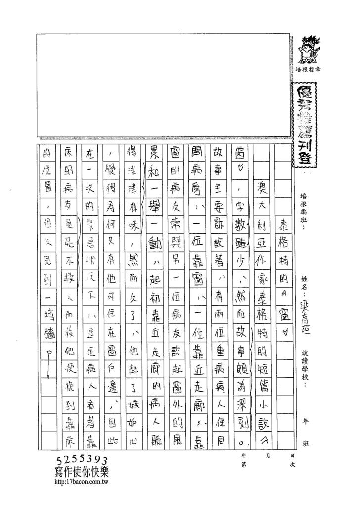105WG403梁育瑄 (1)