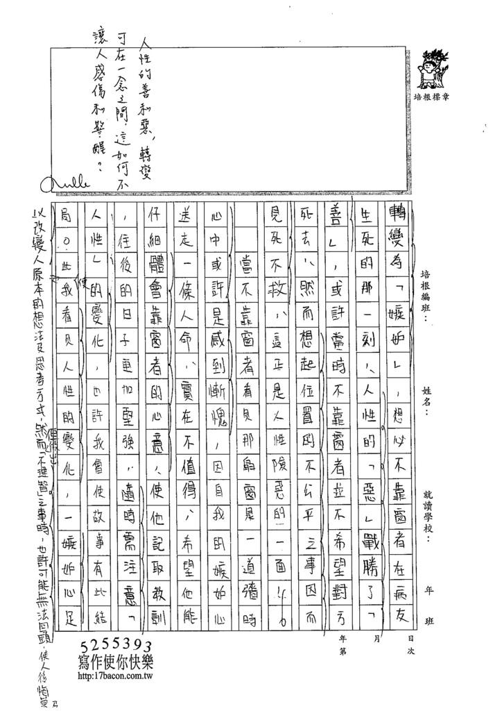 105WG403梁育瑄 (3)