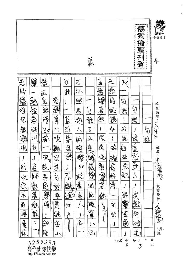 105WE402李瑄哲 (1)
