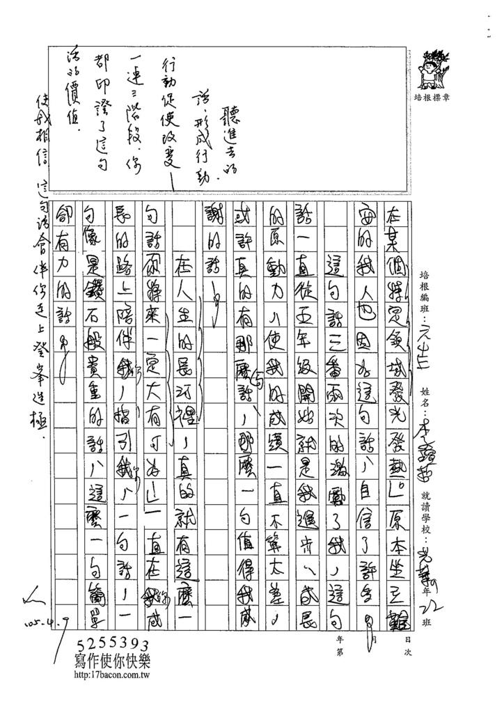 105WE402李瑄哲 (4)