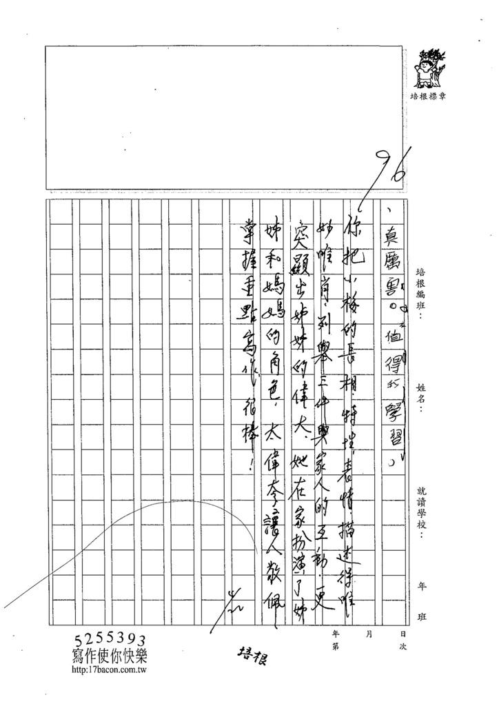 105W3404姜羽芹 (3)