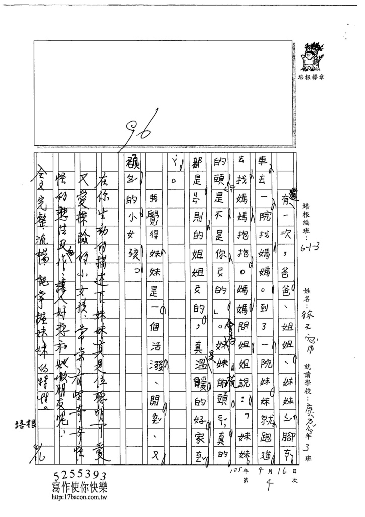 105W3404徐子甯 (2)