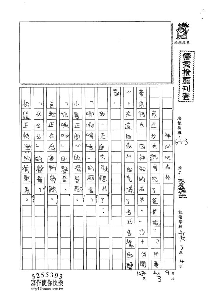 105W3403彭暐吉吉 (1)