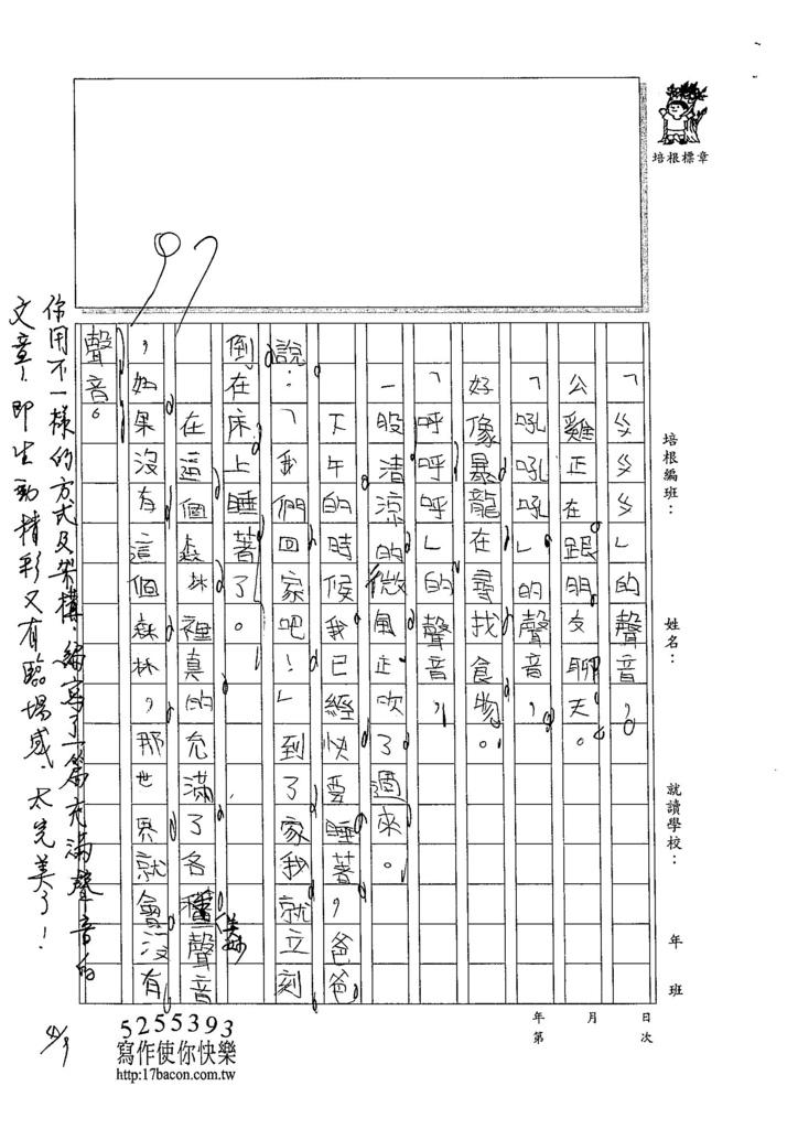 105W3403彭暐吉吉 (2)