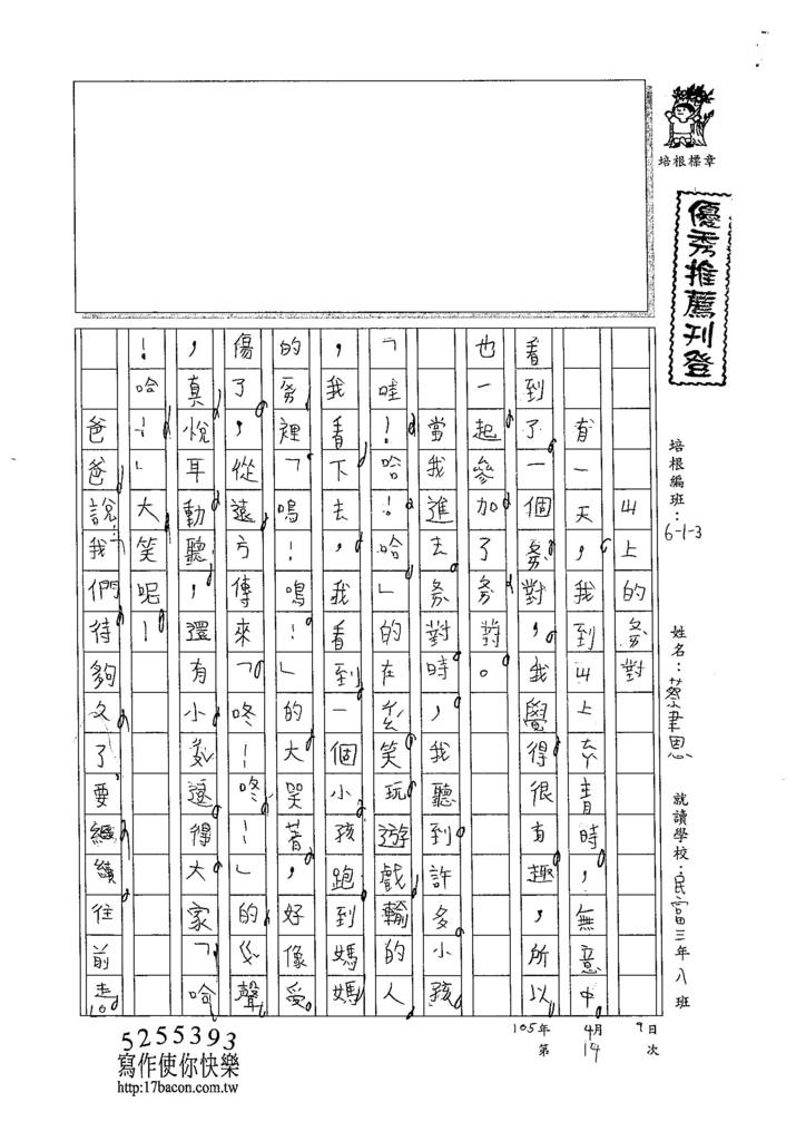 105W3403蔡聿恩 (1)