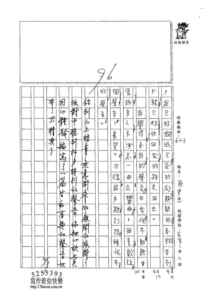 105W3403蔡聿恩 (2)