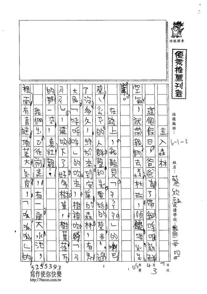 105W3403蔡欣融 (1)