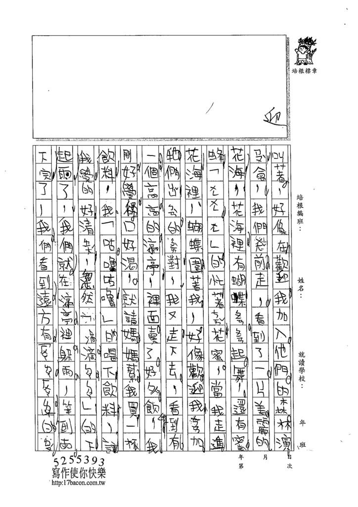 105W3403蔡欣融 (2)