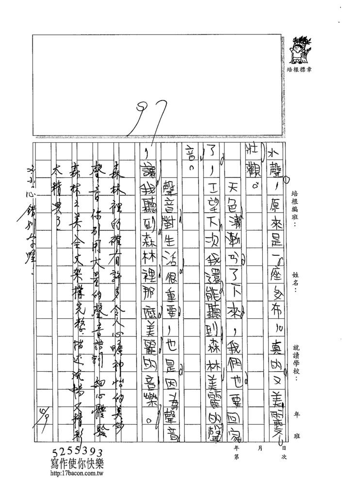 105W3403蔡欣融 (3)