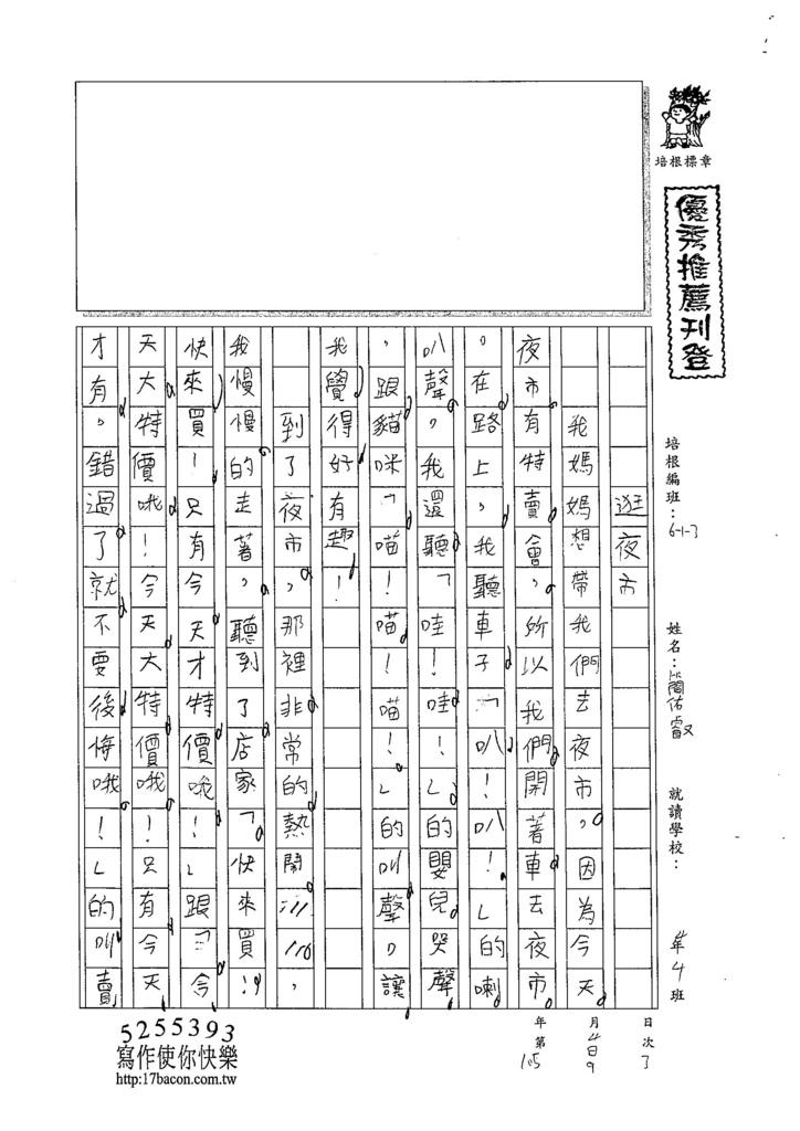 105W3403簡佑叡 (1)