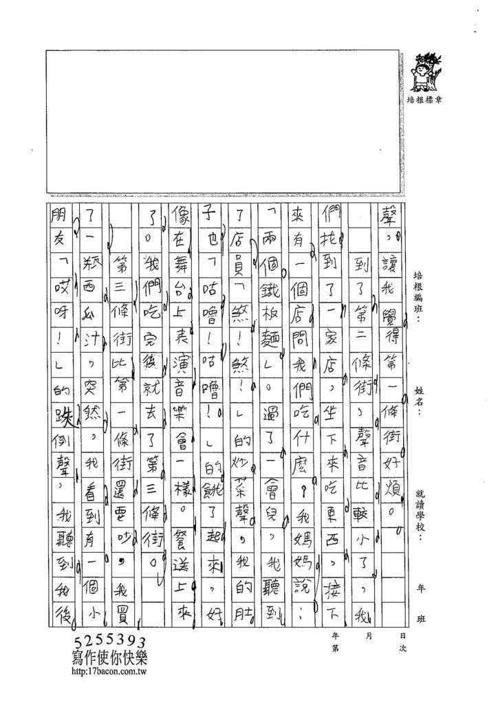105W3403簡佑叡 (2)