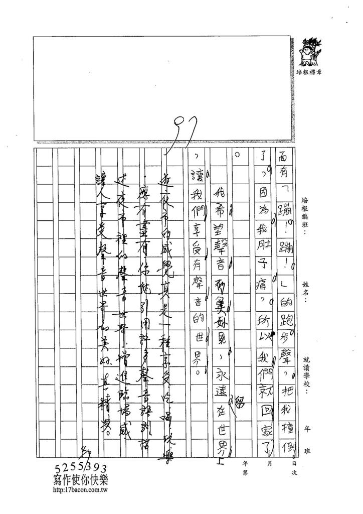 105W3403簡佑叡 (3)