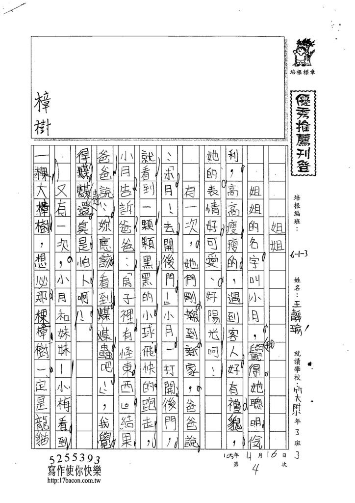 105W3404王靖瑜 (1)