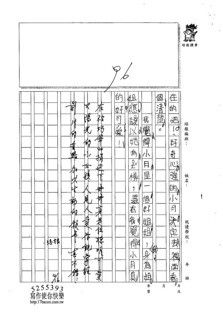 105W3404王靖瑜 (2)
