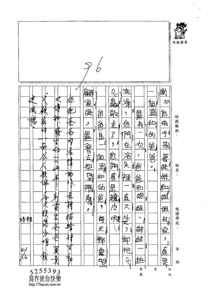 105W3404彭暐吉吉 (2)