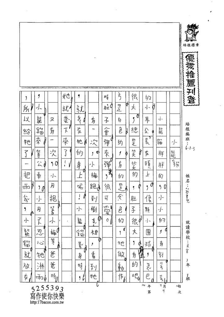 105W3404蔡聿恩 (1)