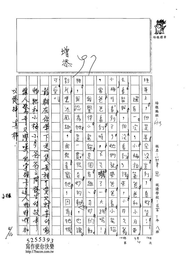 105W3404蔡聿恩 (2)