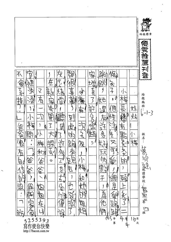 105W3404蔡欣融 (1)
