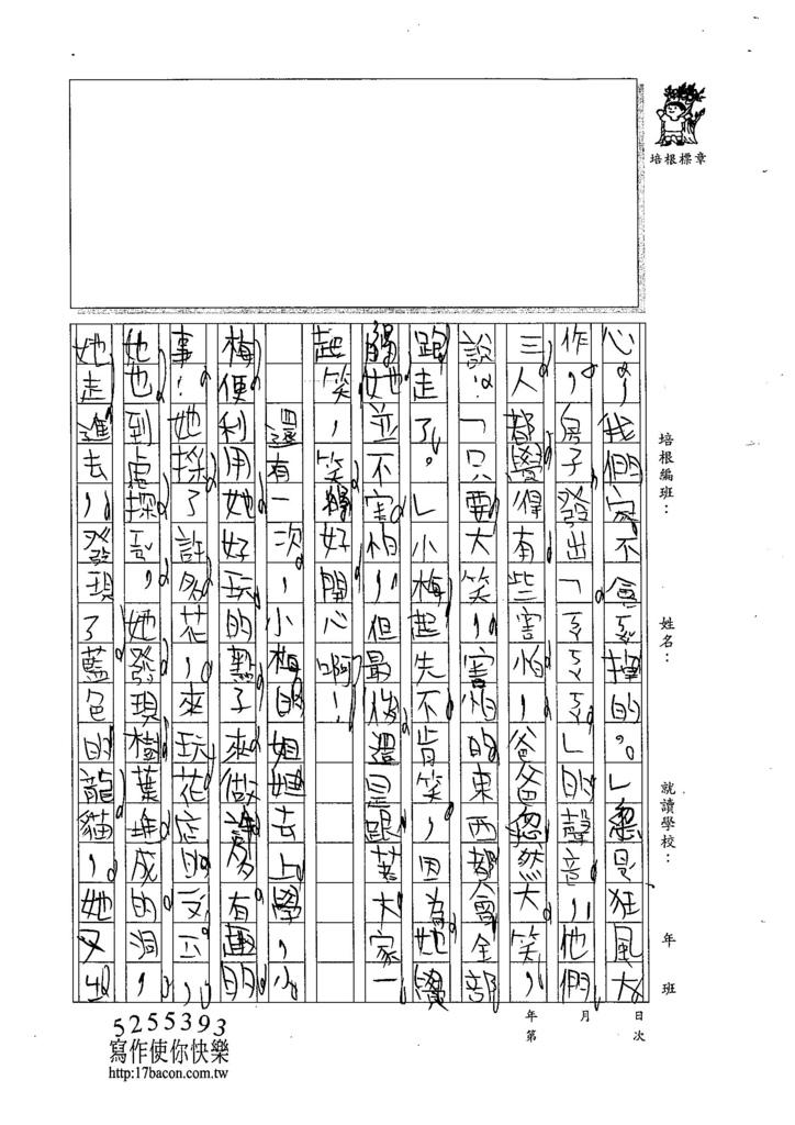 105W3404蔡欣融 (2)