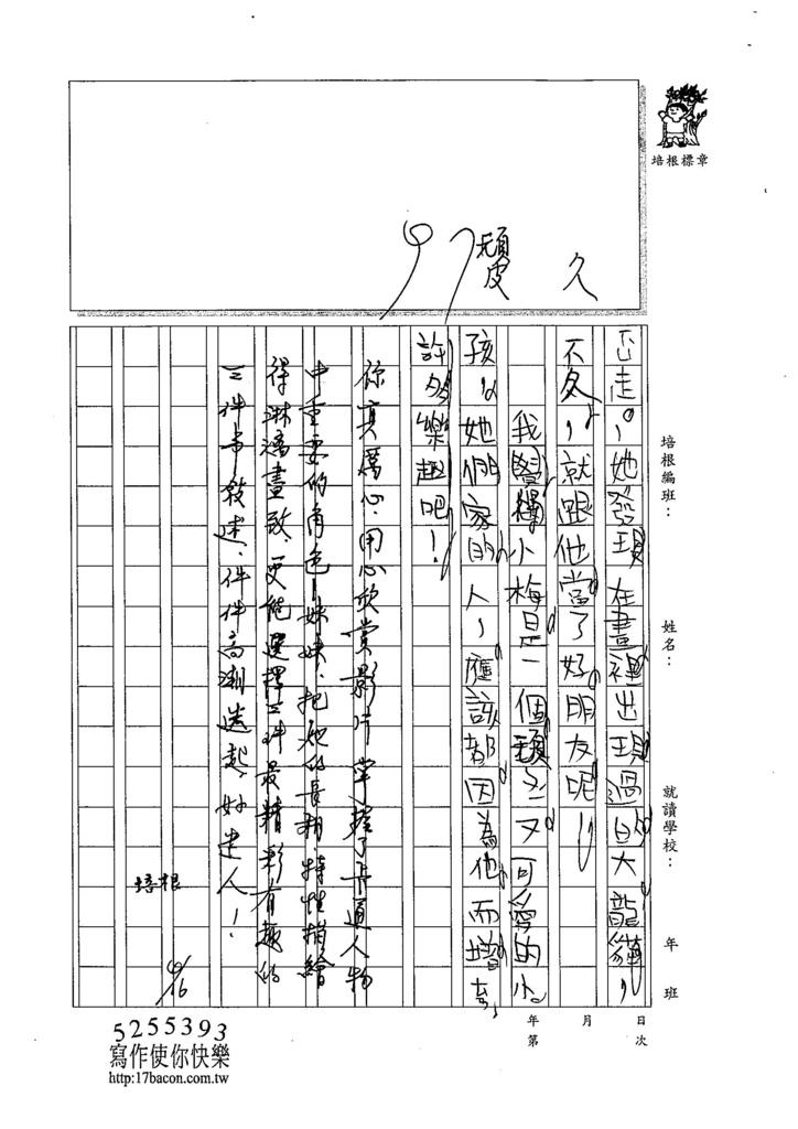 105W3404蔡欣融 (3)