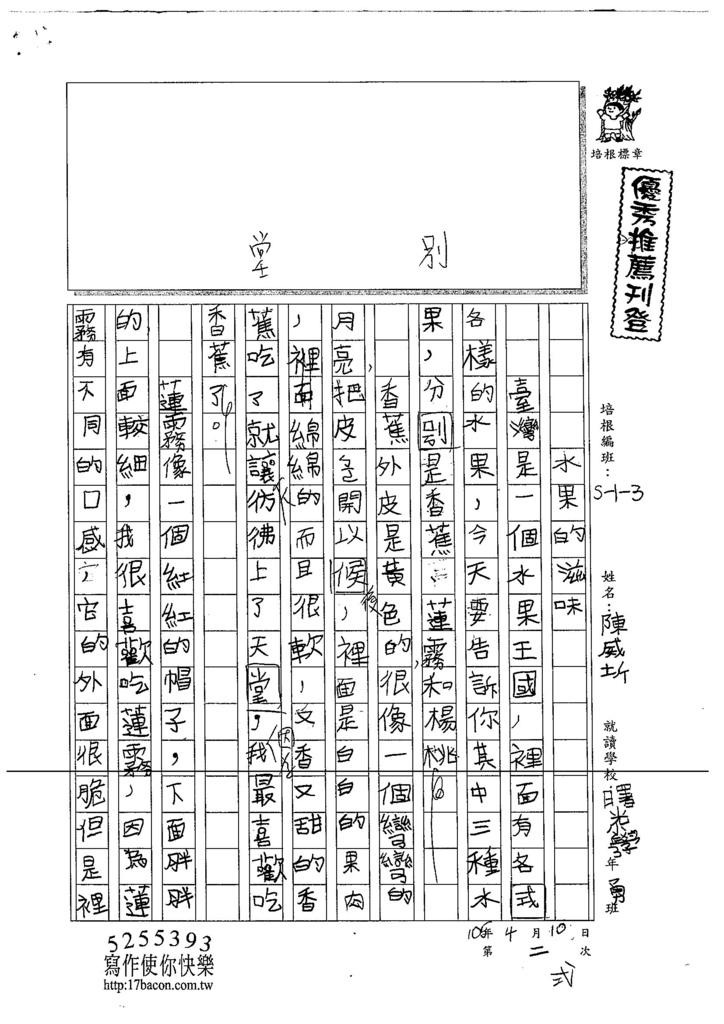 105W3402陳威圻 (1)