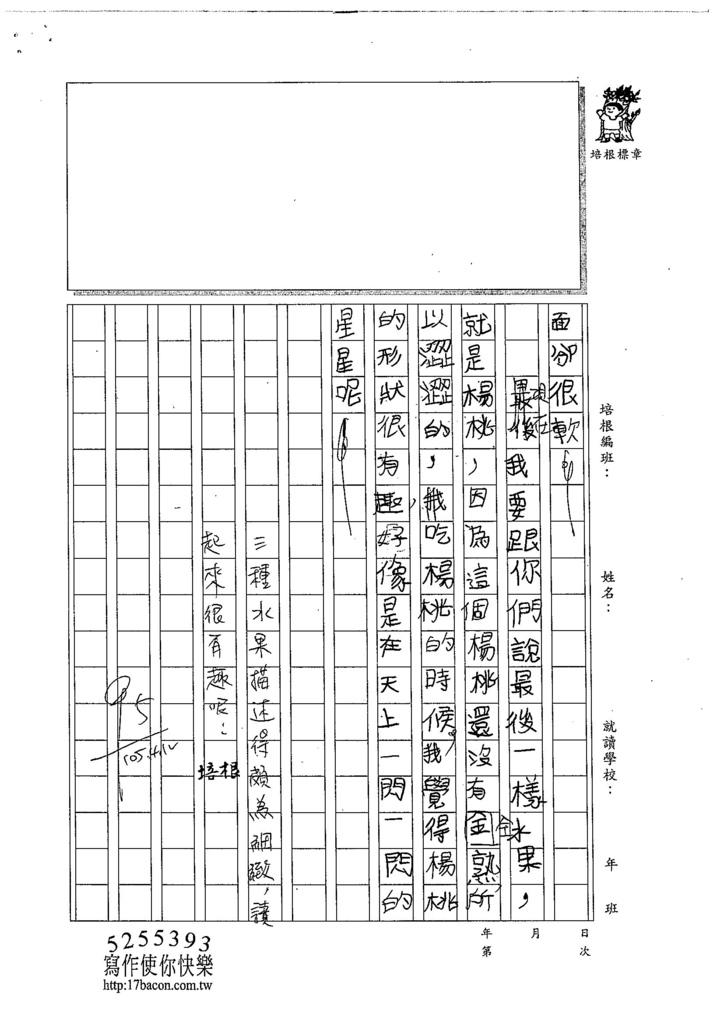 105W3402陳威圻 (2)