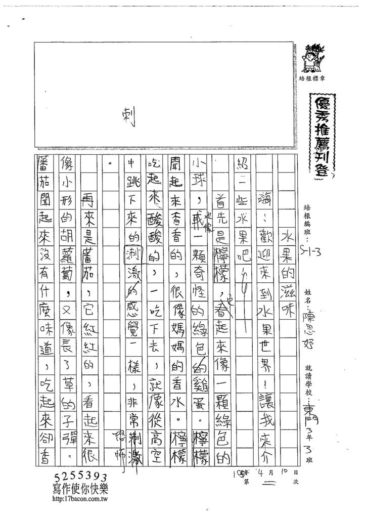105W3402陳思妤 (1)