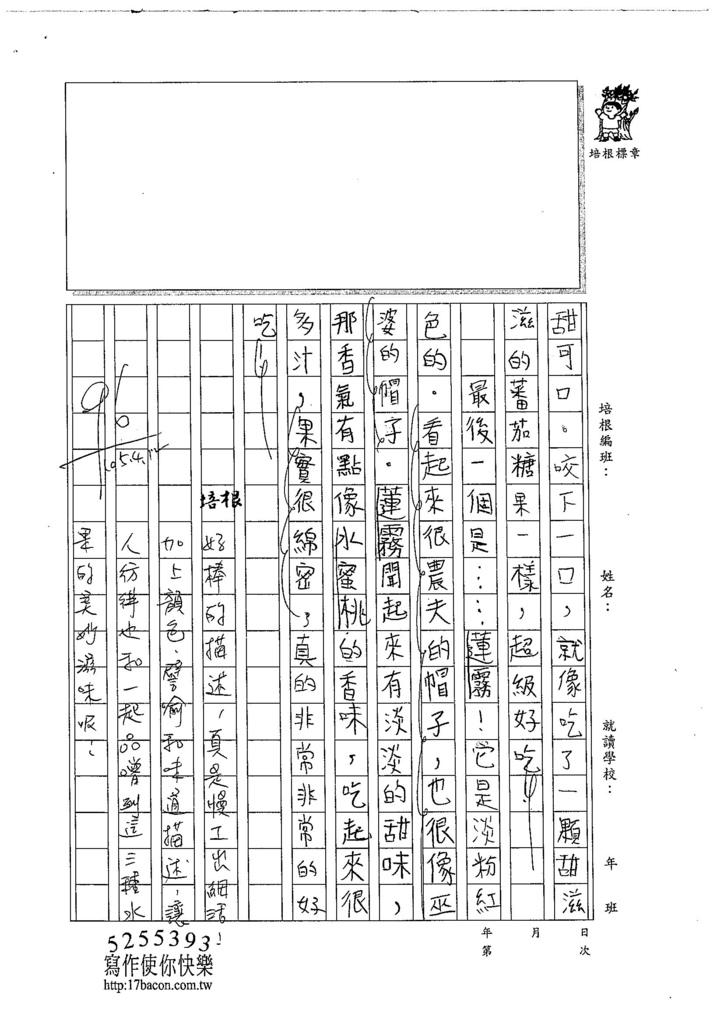 105W3402陳思妤 (2)