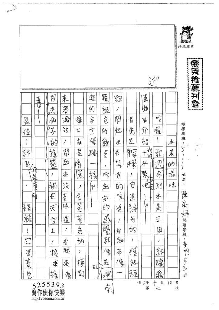 105W3402陳星妤 (1)