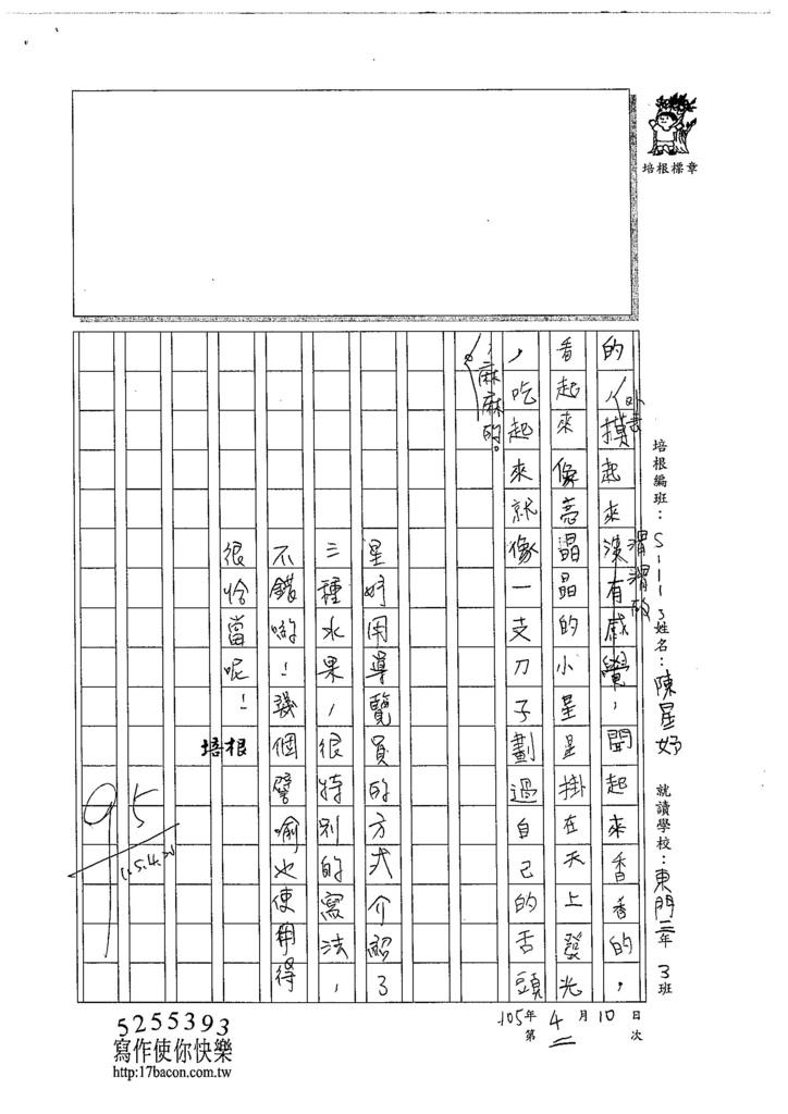 105W3402陳星妤 (2)