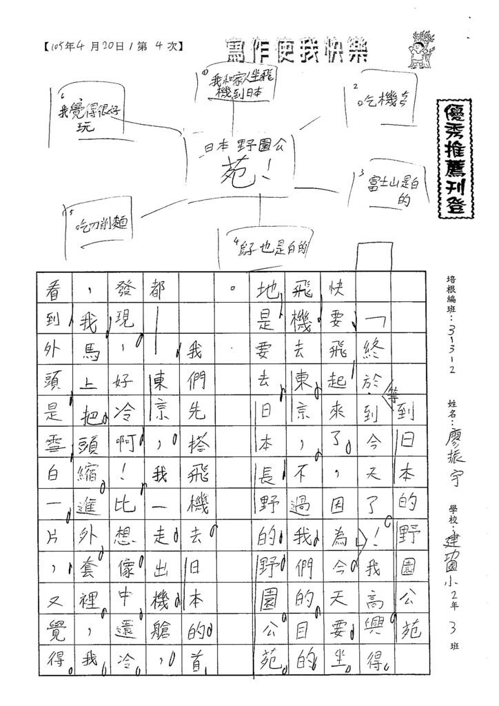 105W2404廖振宇 (1)