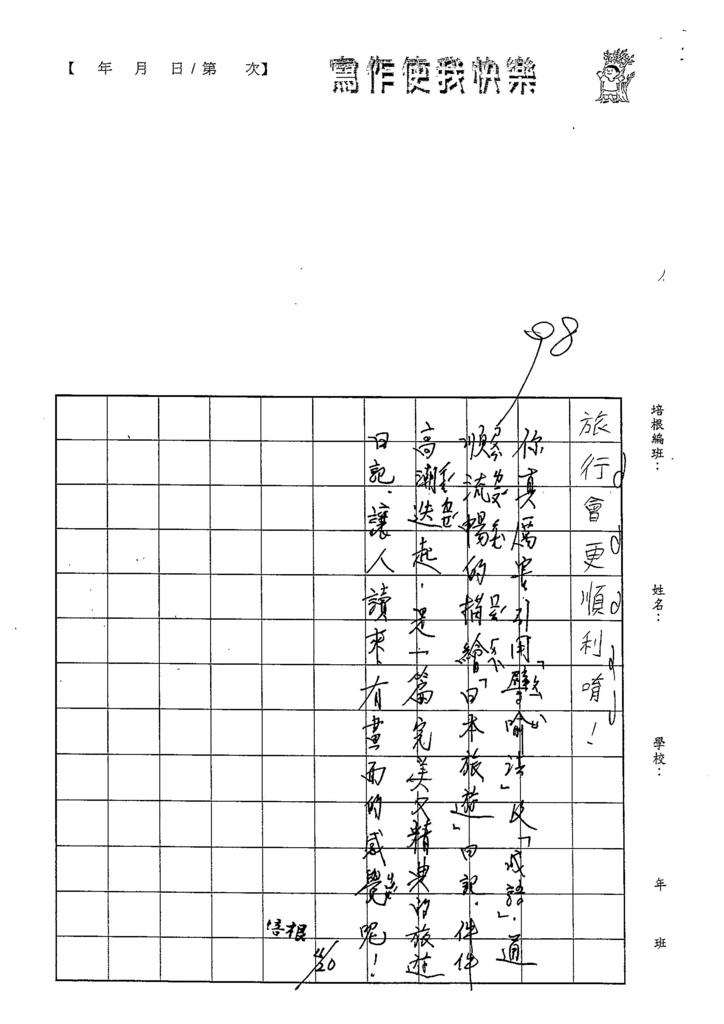 105W2404廖振宇 (4)