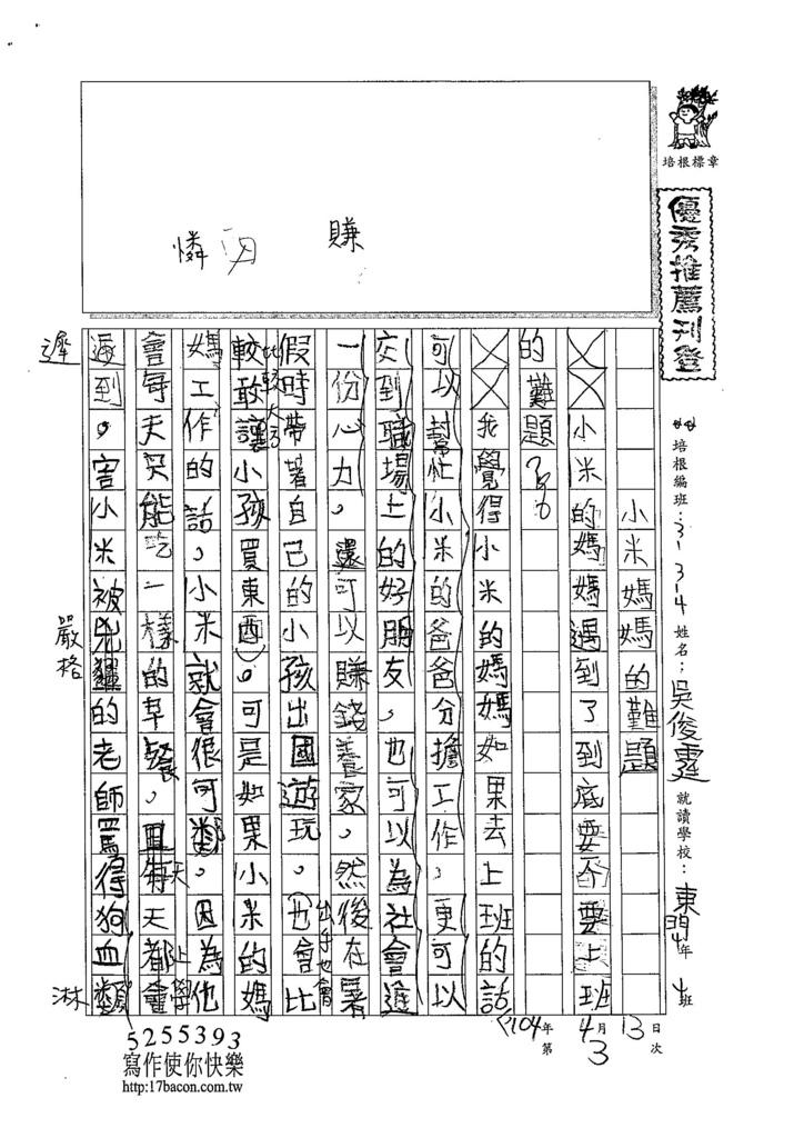 105W4403吳俊霆 (1)