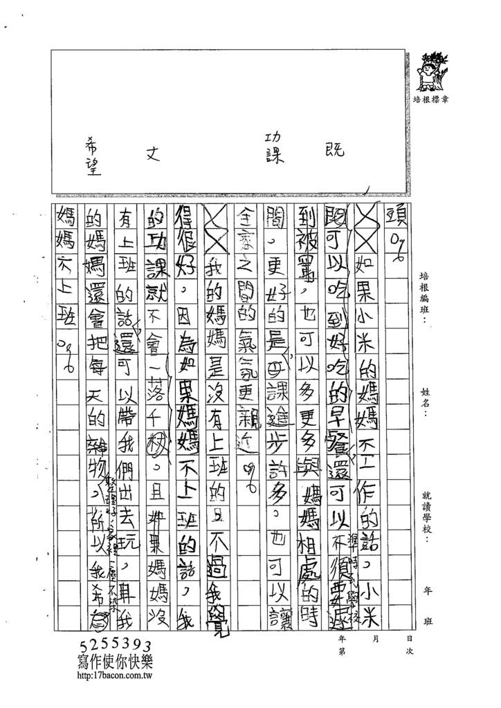 105W4403吳俊霆 (2)