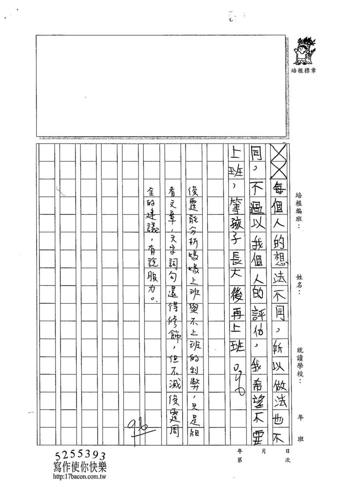 105W4403吳俊霆 (3)