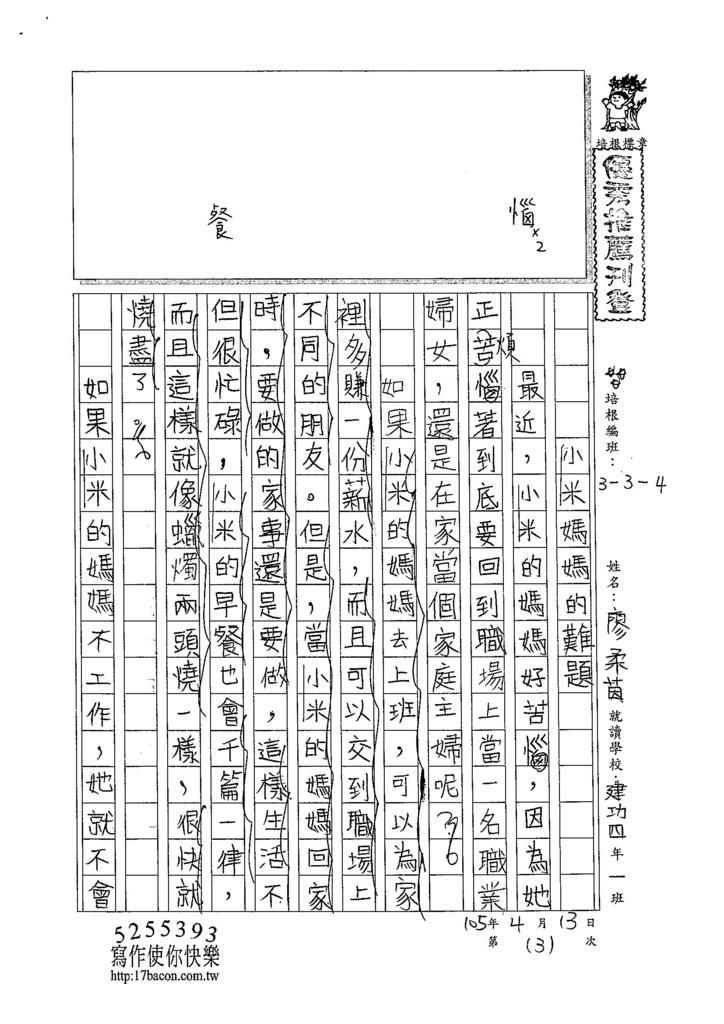 105W4403廖柔茵 (1)