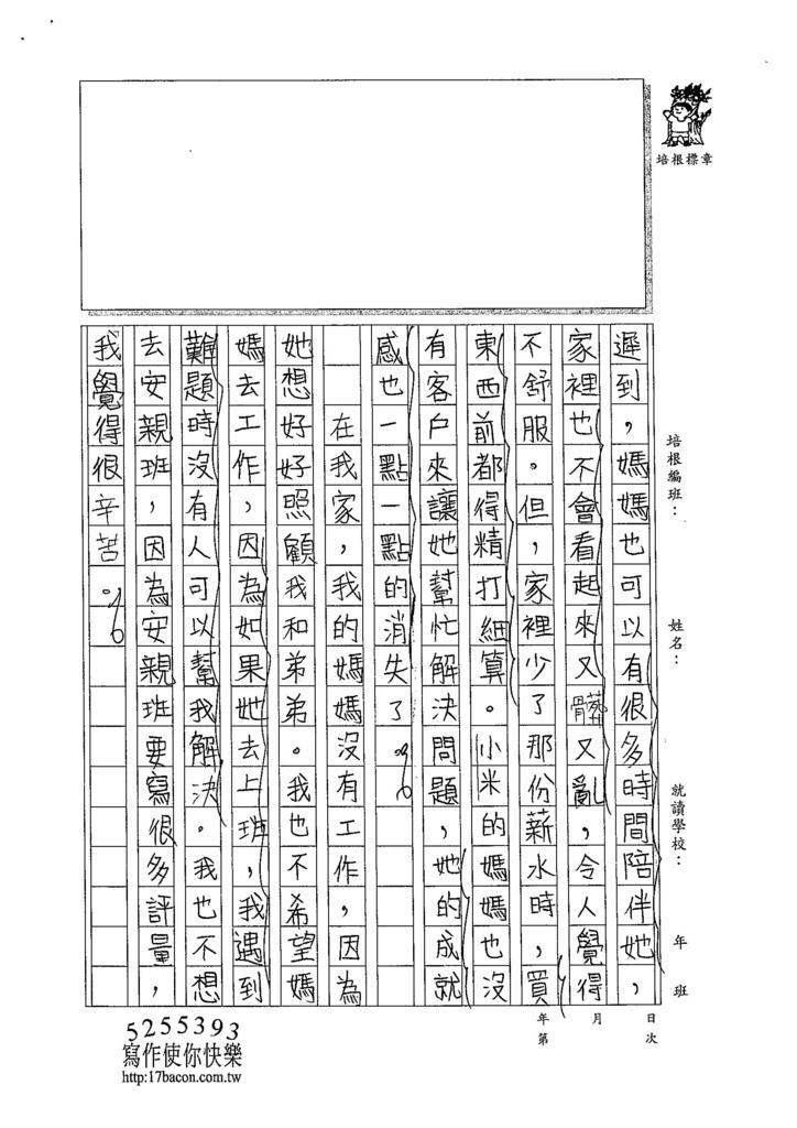 105W4403廖柔茵 (2)