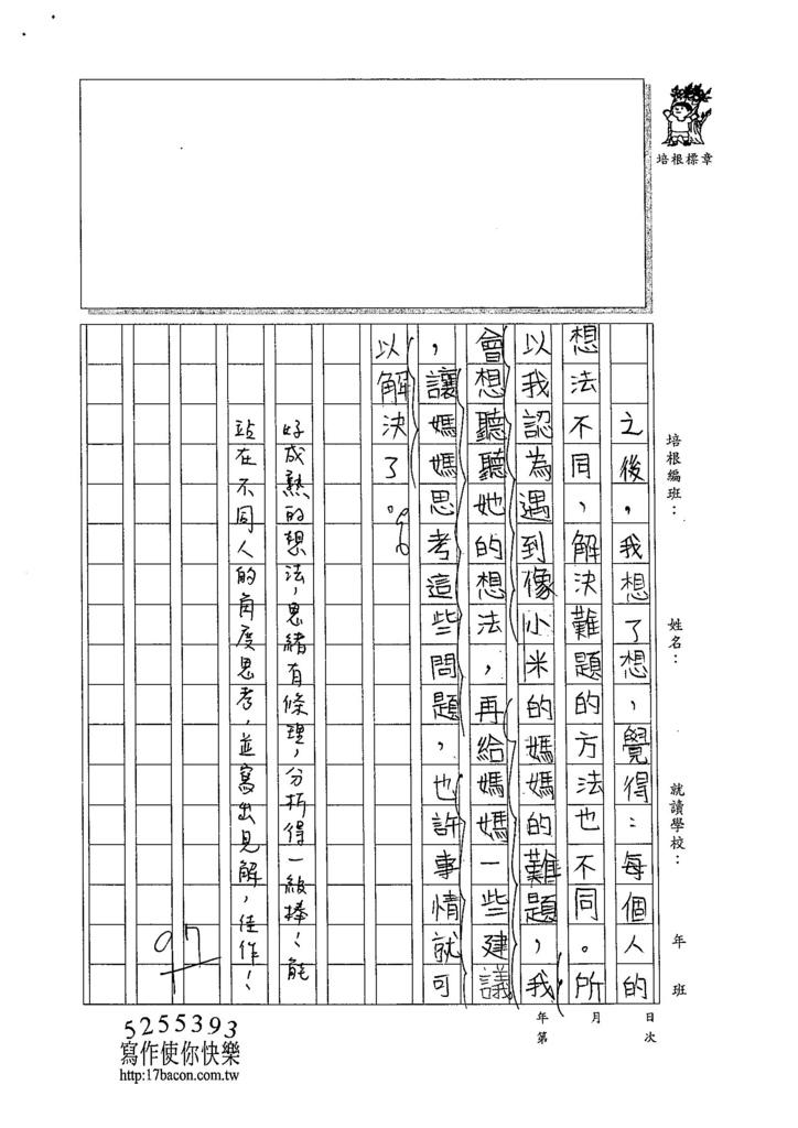 105W4403廖柔茵 (3)