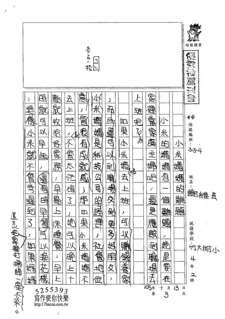 105W4403謝維芸 (1)