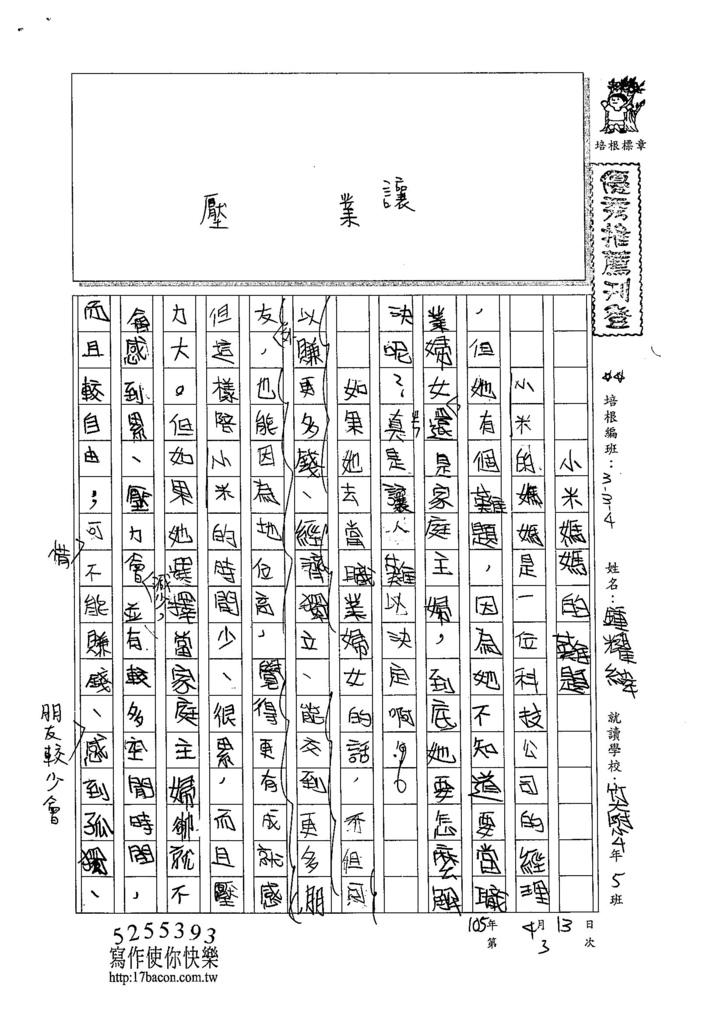 105W4403鍾耀緯 (1)
