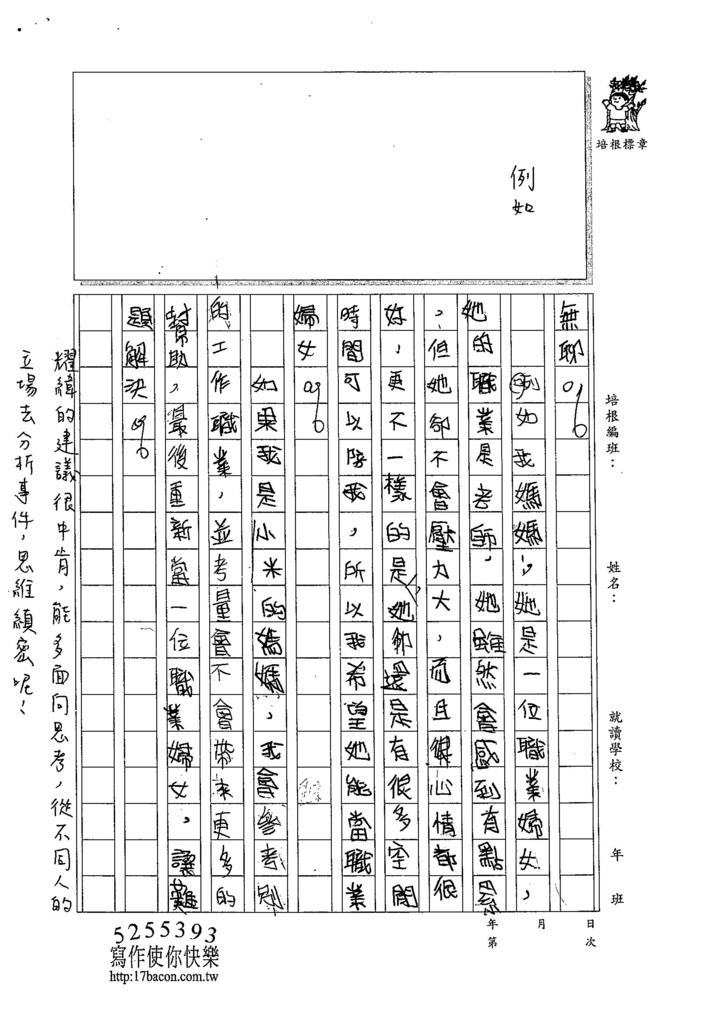 105W4403鍾耀緯 (2)