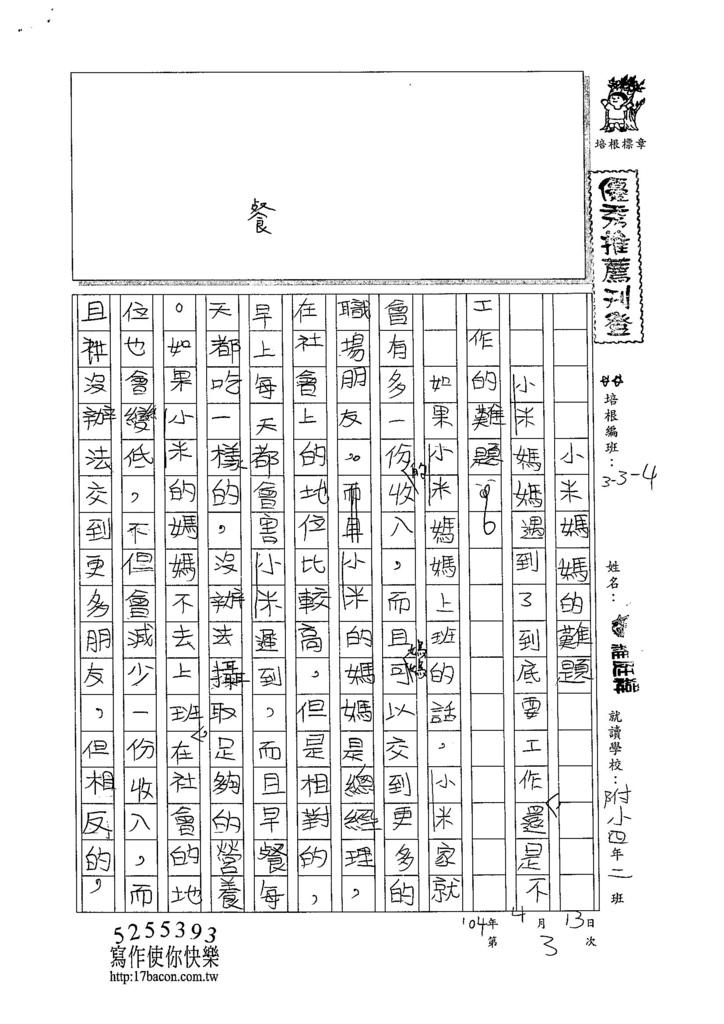 105W4403羅庭緯 (1)