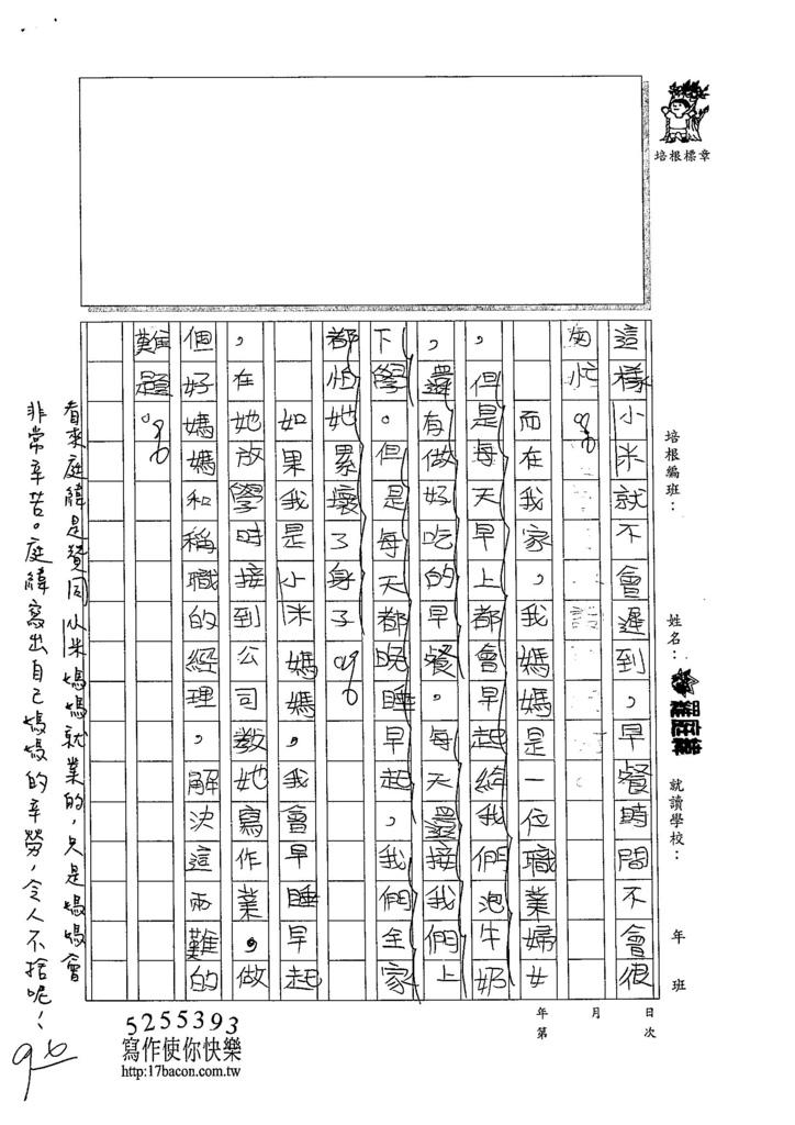 105W4403羅庭緯 (2)