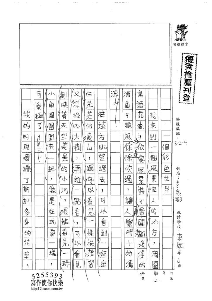 105W4402李亮緻 (1)
