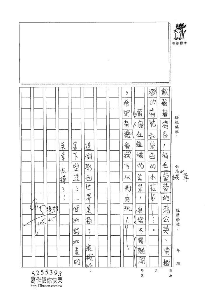 105W4402李亮緻 (2)