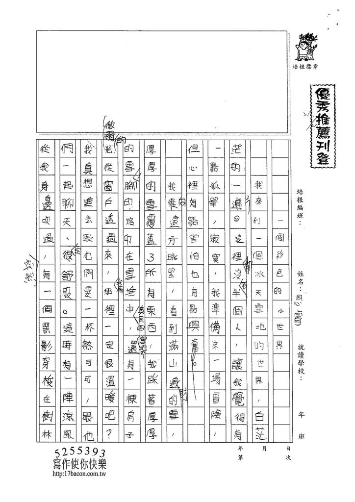 105W4402林恩睿 (1)