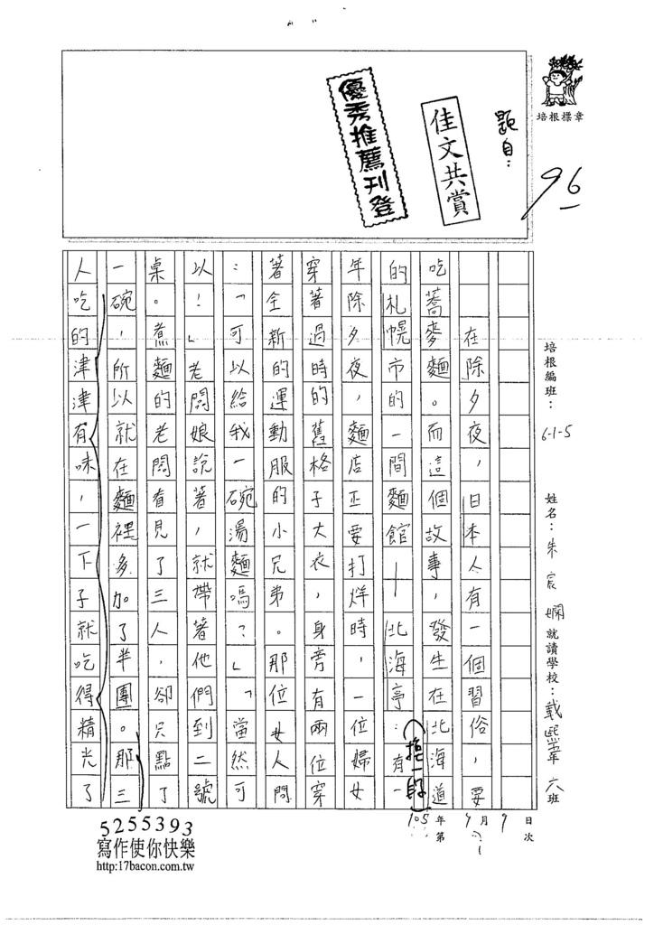 105W5403朱宸嫻 (1)