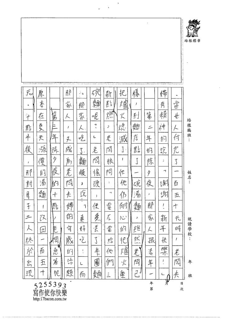 105W5403朱宸嫻 (2)