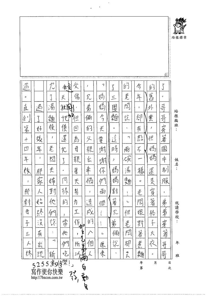 105W5403朱宸嫻 (3)