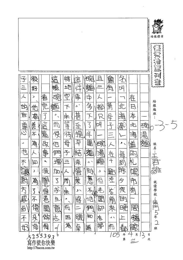 105W5403王君維 (1)